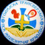 PSK-Zeleznicar-Golijska-Transverzala